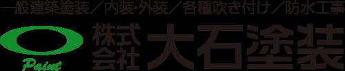 株式会社大石塗装|神奈川県厚木市の外壁塗装・内壁塗装・吹き付け・防水工事なら